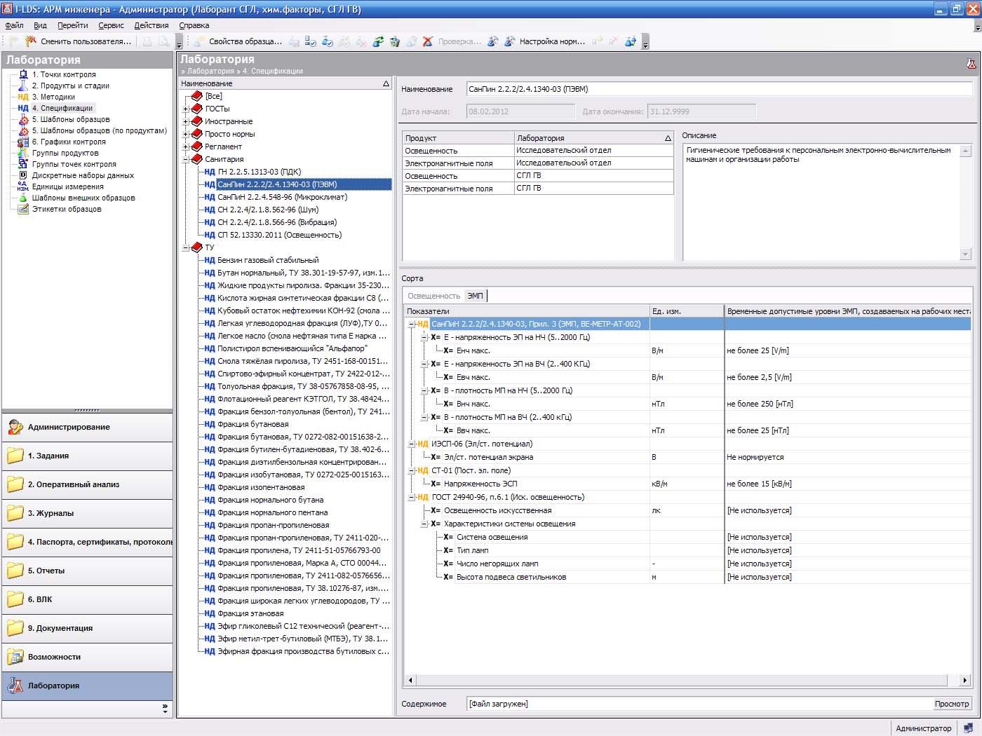 """Модель документа """"СанПин 2.2.2/2.4.1340"""" в ЛИС I-LDS"""